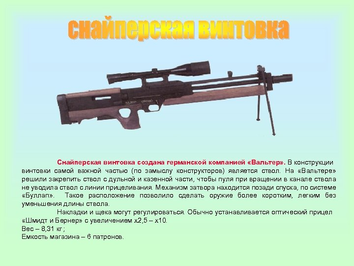 Снайперская винтовка создана германской компанией «Вальтер» . В конструкции винтовки самой важной частью (по