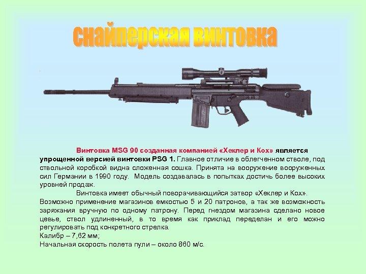 Винтовка MSG 90 созданная компанией «Хеклер и Кох» является упрощенной версией винтовки PSG 1.