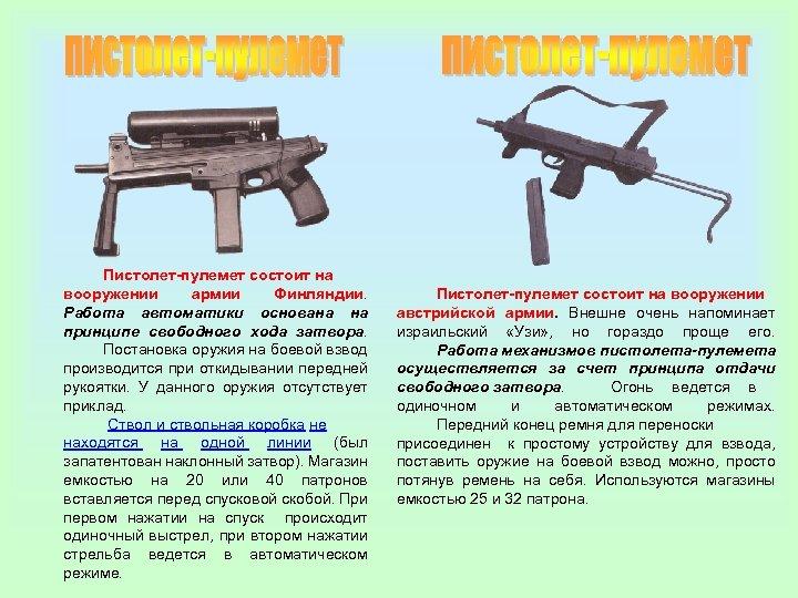 Пистолет-пулемет состоит на вооружении армии Финляндии. Работа автоматики основана на принципе свободного хода затвора.