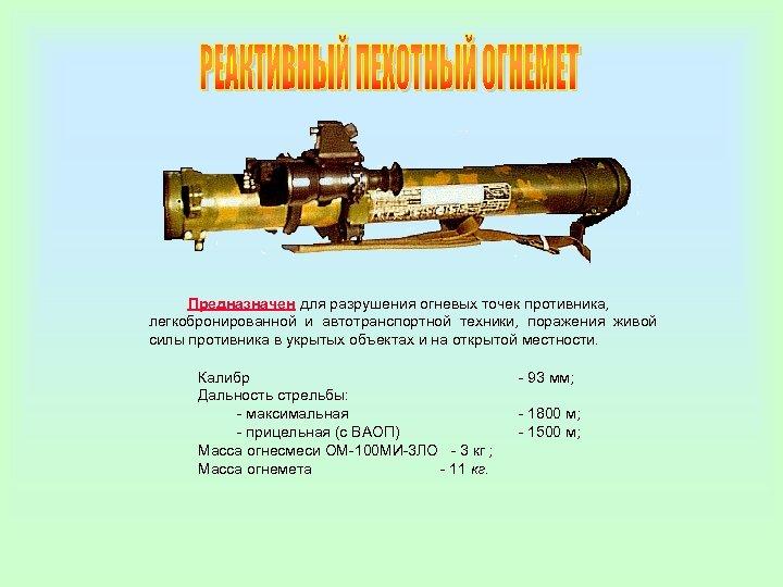 Предназначен для разрушения огневых точек противника, легкобронированной и автотранспортной техники, поражения живой силы противника