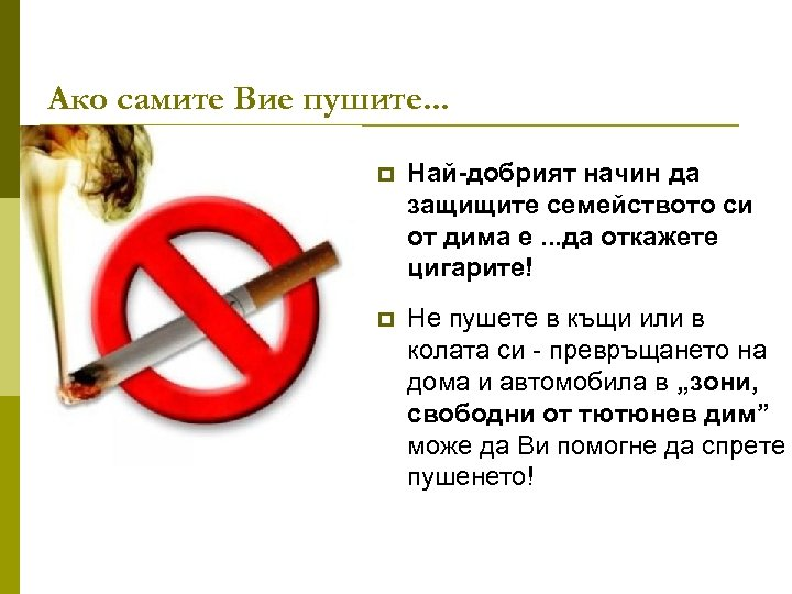 Ако самите Вие пушите. . . p Най-добрият начин да защищите семейството си от