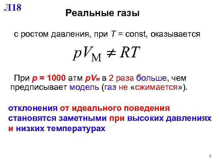 Л 18 Реальные газы с ростом давления, при Т = const, оказывается При р