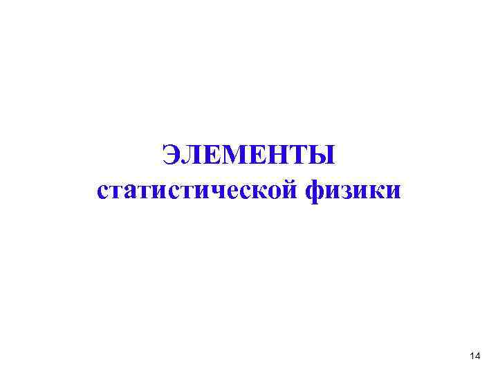 ЭЛЕМЕНТЫ статистической физики 14