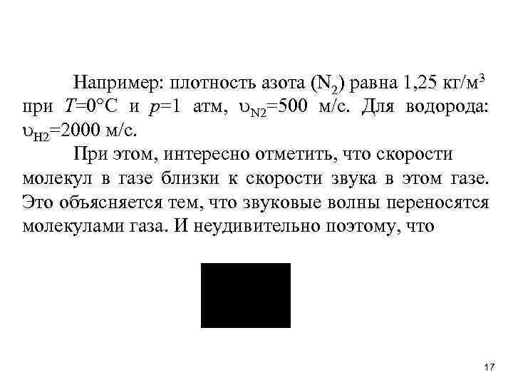 Например: плотность азота (N 2) равна 1, 25 кг/м 3 при Т=0 С и