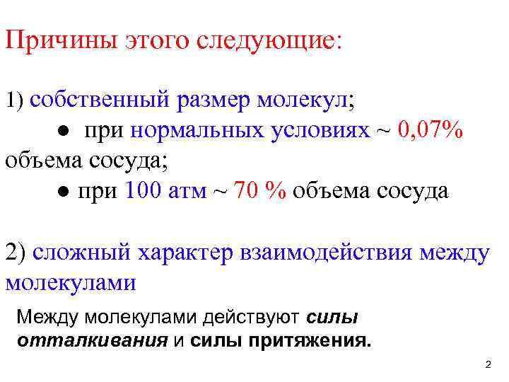 Причины этого следующие: 1) собственный размер молекул; ● при нормальных условиях ~ 0, 07%