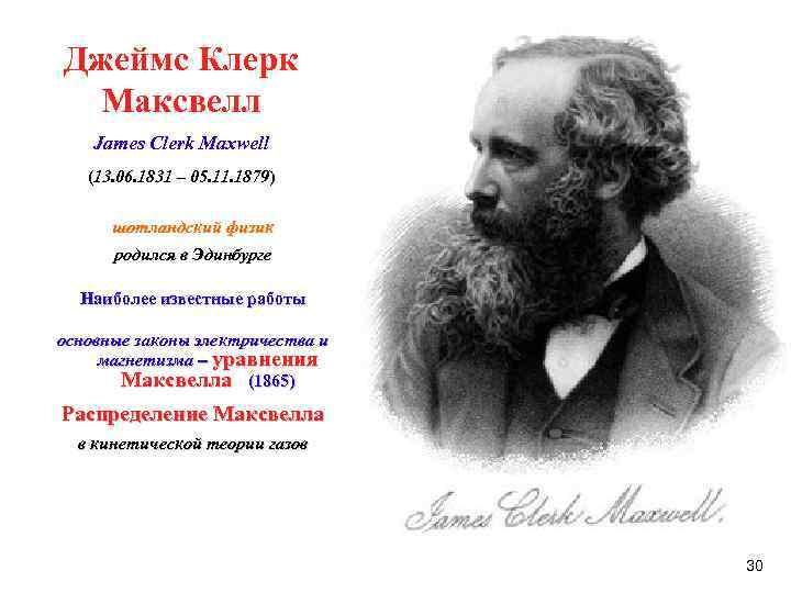 Джеймс Клерк Максвелл James Clerk Maxwell (13. 06. 1831 – 05. 11. 1879) шотландский