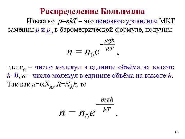 Распределение Больцмана Известно р=nk. T – это основное уравнение МКТ заменим p и p