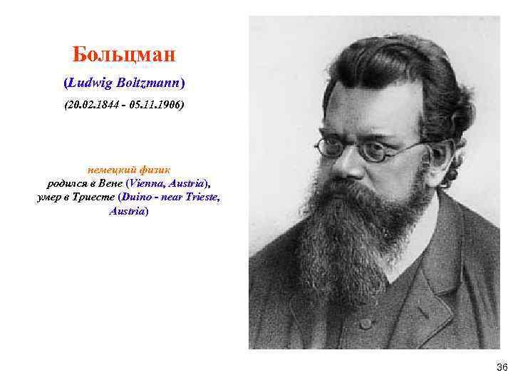 Больцман (Ludwig Boltzmann) (20. 02. 1844 - 05. 11. 1906) немецкий физик родился в
