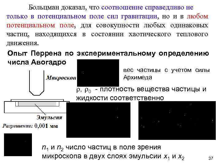 Больцман доказал, что соотношение справедливо не только в потенциальном поле сил гравитации, но и