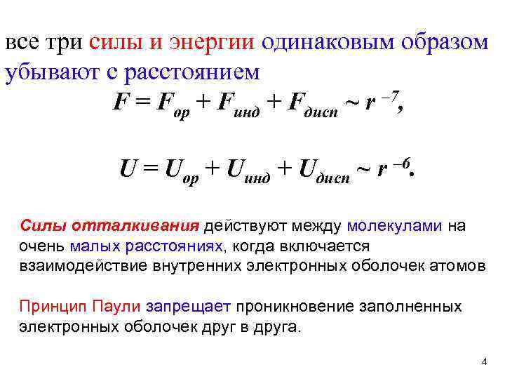 все три силы и энергии одинаковым образом убывают с расстоянием F = Fор +