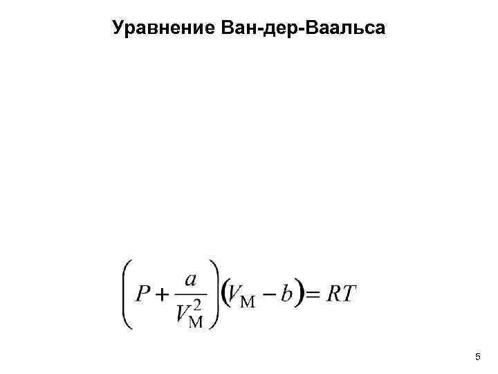 Уравнение Ван-дер-Ваальса 5