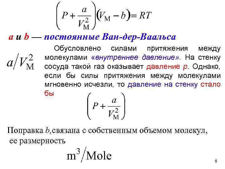 а и b — постоянные Ван-дер-Ваальса Обусловлено силами притяжения между молекулами «внутреннее давление» .