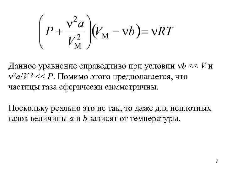 Данное уравнение справедливо при условии b << V и 2 a/V 2 << P.