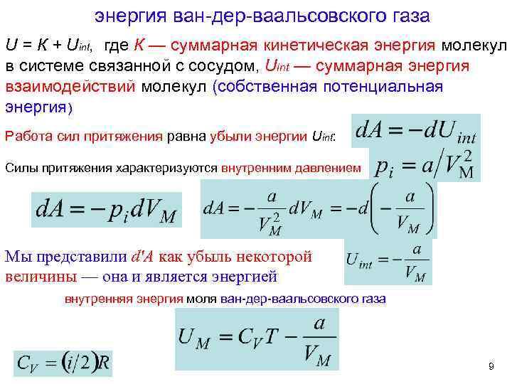 энергия ван-дер-ваальсовского газа U = К + Uint, где К — суммарная кинетическая энергия