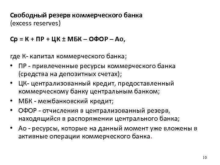 Свободный резерв коммерческого банка (excess reserves) Ср = К + ПР + ЦК ±