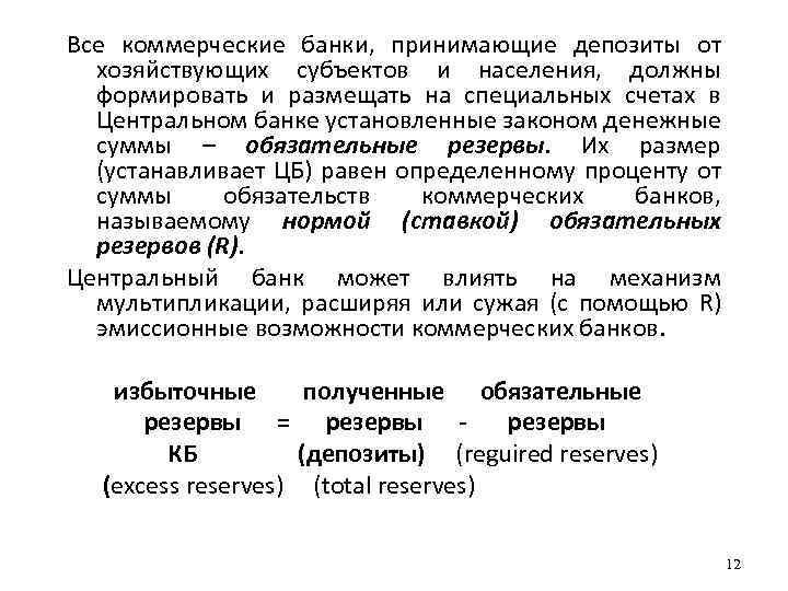 Все коммерческие банки, принимающие депозиты от хозяйствующих субъектов и населения, должны формировать и размещать