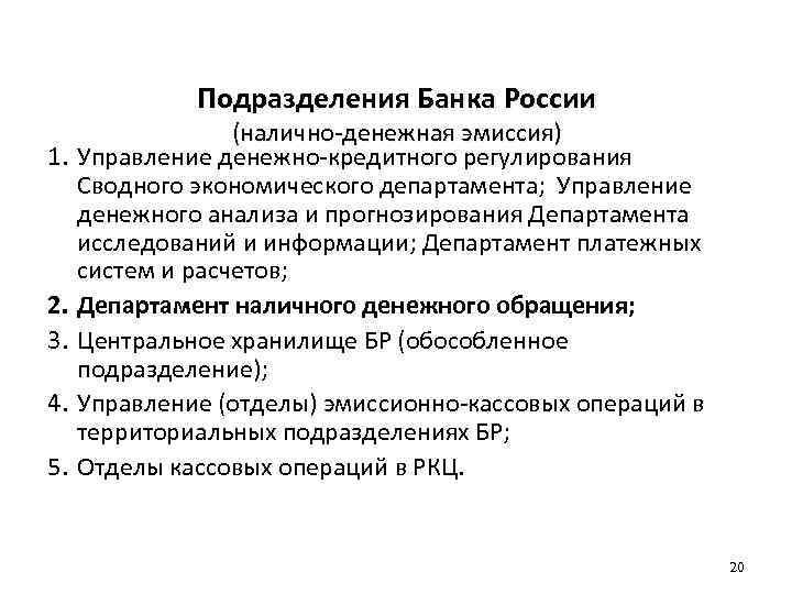 Подразделения Банка России 1. 2. 3. 4. 5. (налично-денежная эмиссия) Управление денежно-кредитного регулирования Сводного