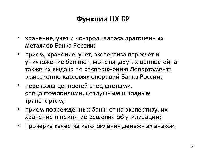 Функции ЦХ БР • хранение, учет и контроль запаса драгоценных металлов Банка России; •