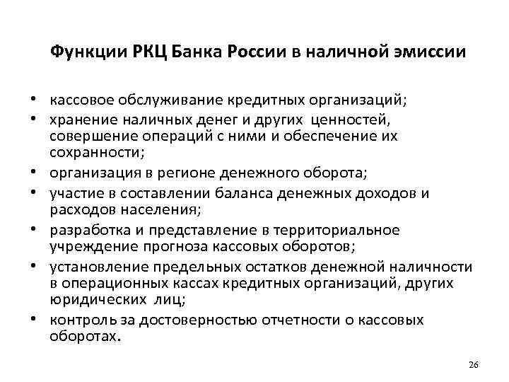 Функции РКЦ Банка России в наличной эмиссии • кассовое обслуживание кредитных организаций; • хранение