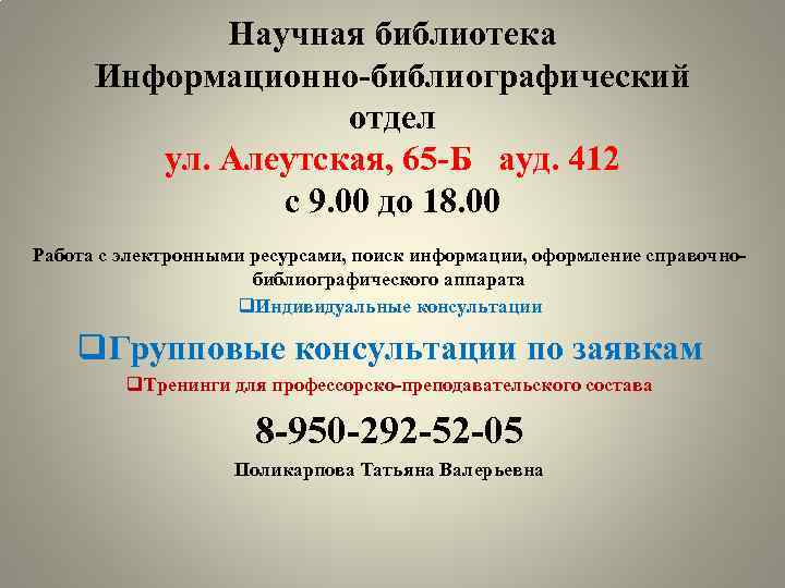 Научная библиотека Информационно-библиографический отдел ул. Алеутская, 65 -Б ауд. 412 с 9. 00 до