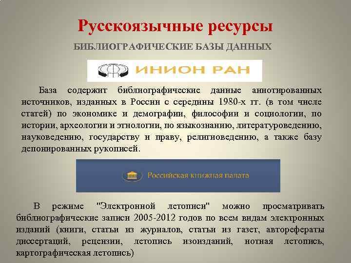 Русскоязычные ресурсы БИБЛИОГРАФИЧЕСКИЕ БАЗЫ ДАННЫХ База содержит библиографические данные аннотированных источников, изданных в России