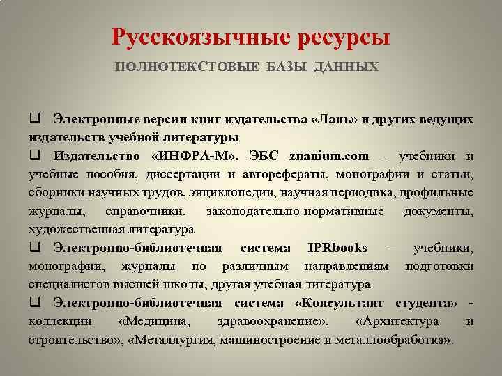 Русскоязычные ресурсы ПОЛНОТЕКСТОВЫЕ БАЗЫ ДАННЫХ q Электронные версии книг издательства «Лань» и других ведущих