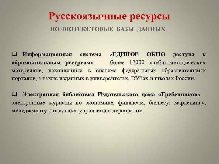 Русскоязычные ресурсы ПОЛНОТЕКСТОВЫЕ БАЗЫ ДАННЫХ q Информационная система «ЕДИНОЕ ОКНО доступа к образовательным ресурсам»