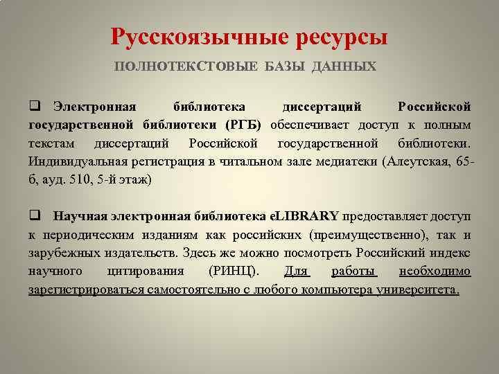 Русскоязычные ресурсы ПОЛНОТЕКСТОВЫЕ БАЗЫ ДАННЫХ q Электронная библиотека диссертаций Российской государственной библиотеки (РГБ) обеспечивает
