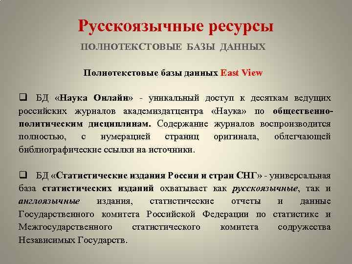 Русскоязычные ресурсы ПОЛНОТЕКСТОВЫЕ БАЗЫ ДАННЫХ Полнотекстовые базы данных East View q БД «Наука Онлайн»