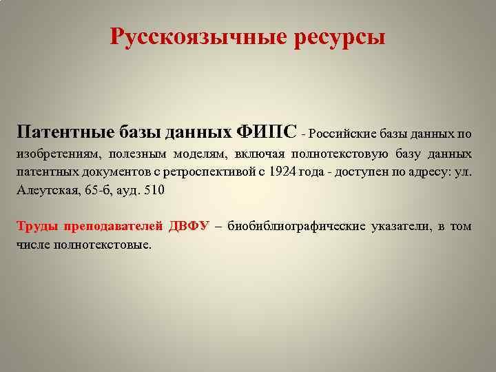 Русскоязычные ресурсы Патентные базы данных ФИПС - Российские базы данных по изобретениям, полезным моделям,