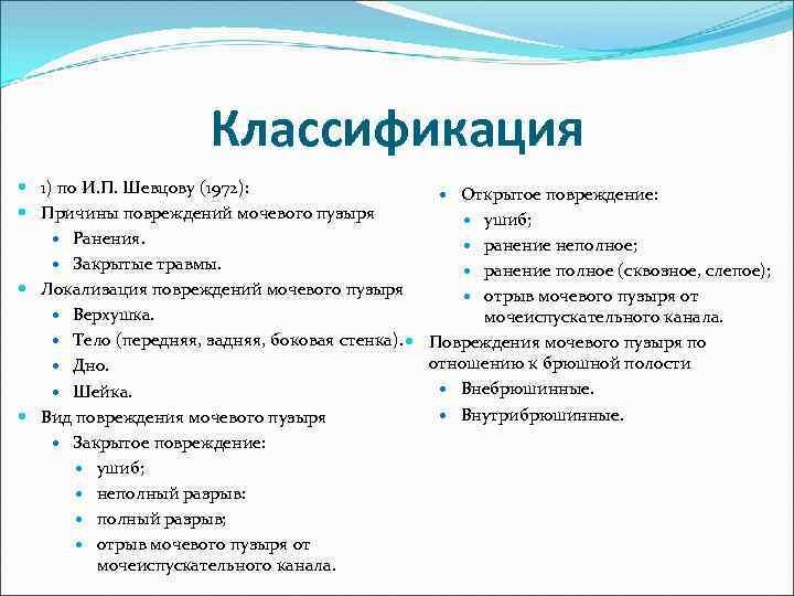 Классификация 1) по И. П. Шевцову (1972): Открытое повреждение: Причины повреждений мочевого пузыря ушиб;