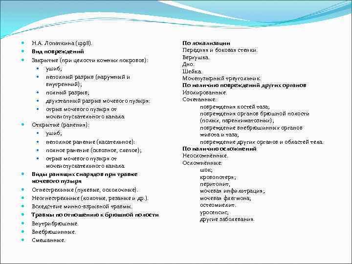 Н. А. Лопаткина (1998). Вид повреждений Закрытые (при целости кожных покровов): ушиб; неполный