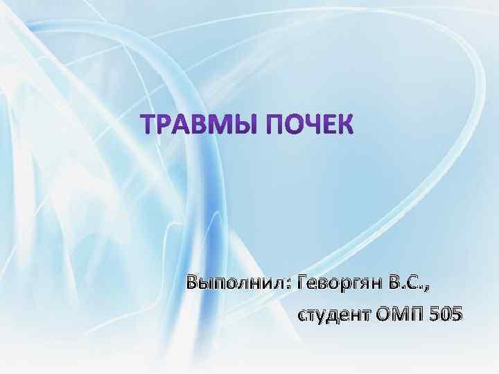 Выполнил: Геворгян В. С. , студент ОМП 505