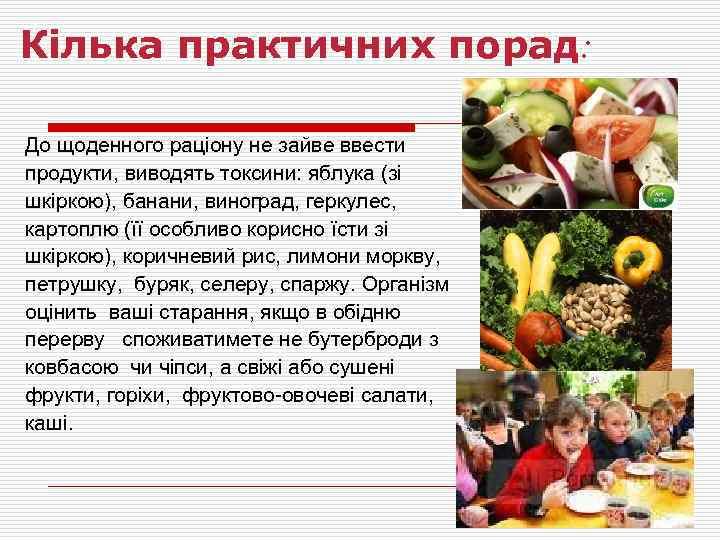 Кілька практичних порад: До щоденного раціону не зайве ввести продукти, виводять токсини: яблука (зі