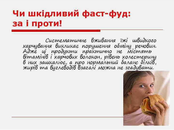 Чи шкідливий фаст-фуд: за і проти! Систематичне вживання їжі швидкого харчування викликає порушення обміну