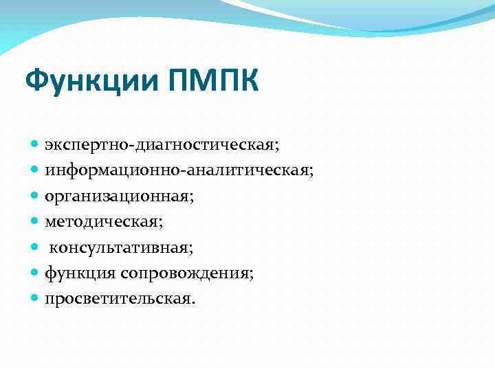 Функции ПМПК экспертно диагностическая; информационно аналитическая; организационная; методическая; консультативная; функция сопровождения; просветительская.