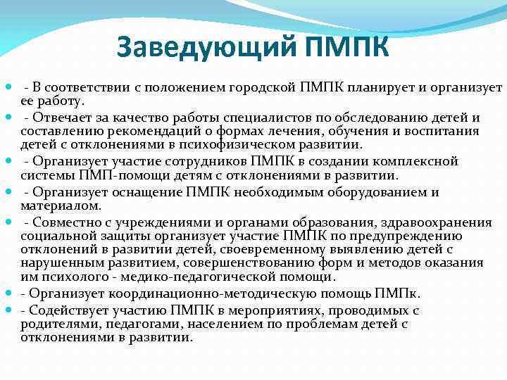 Заведующий ПМПК В соответствии с положением городской ПМПК планирует и организует ее работу. Отвечает