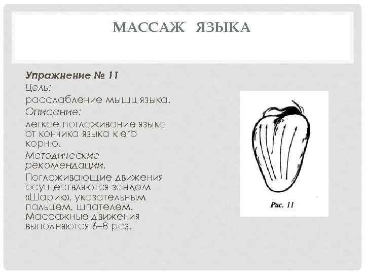 МАССАЖ ЯЗЫКА Упражнение № 11 Цель: расслабление мышц языка. Описание: легкое поглаживание языка от