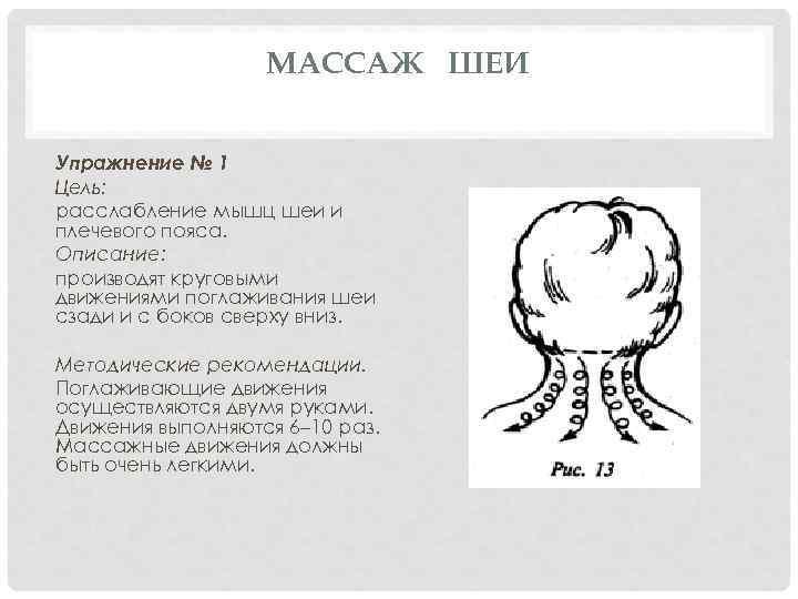МАССАЖ ШЕИ Упражнение № 1 Цель: расслабление мышц шеи и плечевого пояса. Описание: производят