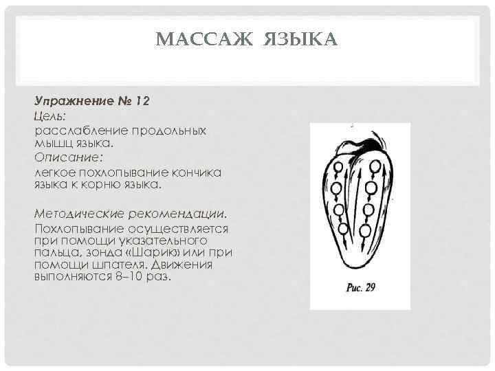 МАССАЖ ЯЗЫКА Упражнение № 12 Цель: расслабление продольных мышц языка. Описание: легкое похлопывание кончика