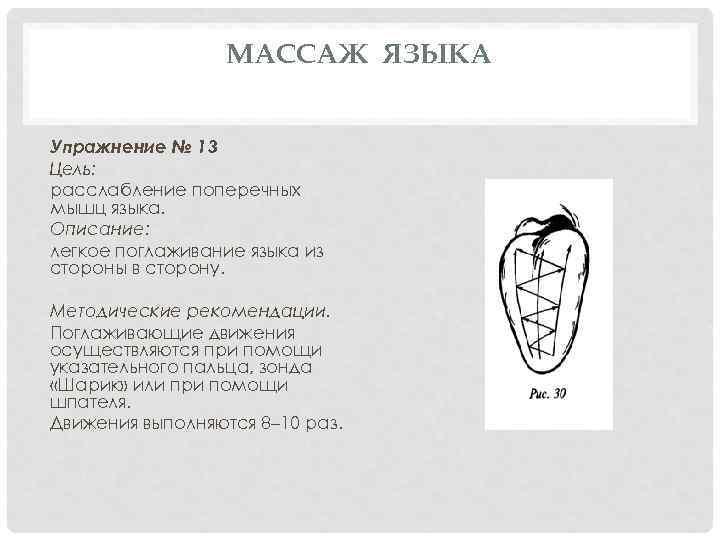 МАССАЖ ЯЗЫКА Упражнение № 13 Цель: расслабление поперечных мышц языка. Описание: легкое поглаживание языка
