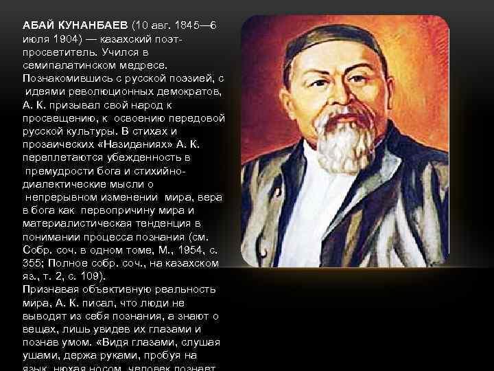 Картинки со стихами на казахском