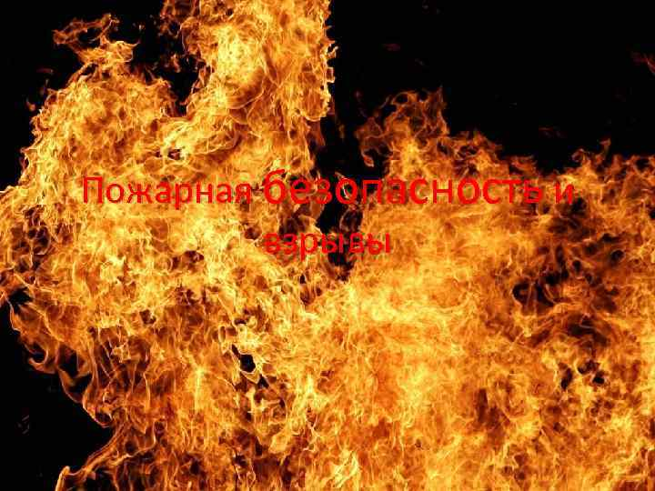 Пожарная безопасность и взрывы