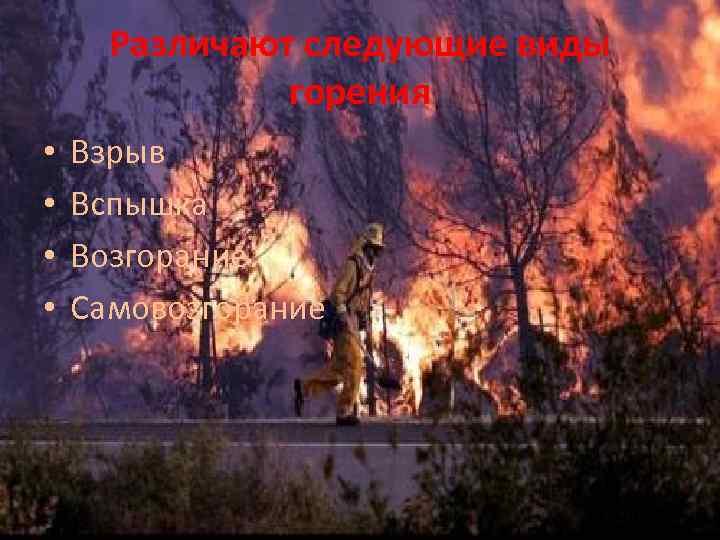 Различают следующие виды горения • • Взрыв Вспышка Возгорание Самовозгорание