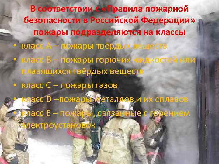 • • • В соответствии с «Правила пожарной безопасности в Российской Федерации» пожары
