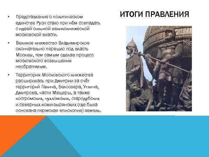 • Представление о политическом единстве Руси стало при нём совпадать с идеей сильной