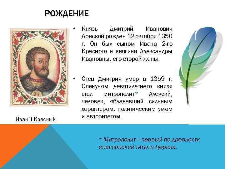 РОЖДЕНИЕ • Князь Дмитрий Иванович Донской рожден 12 октября 1350 г. Он был сыном