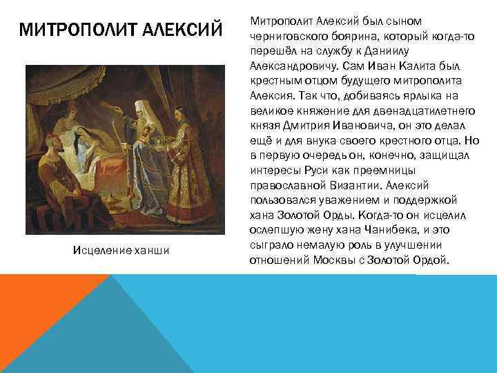 МИТРОПОЛИТ АЛЕКСИЙ Исцеление ханши Митрополит Алексий был сыном черниговского боярина, который когда-то перешёл на