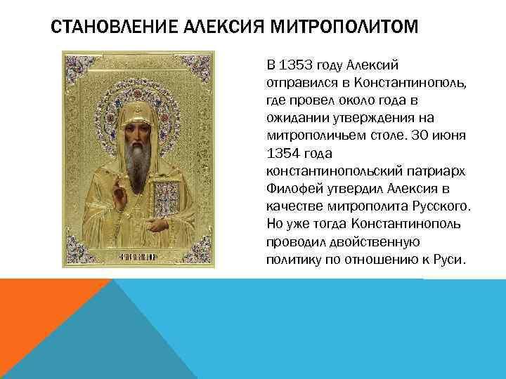 СТАНОВЛЕНИЕ АЛЕКСИЯ МИТРОПОЛИТОМ В 1353 году Алексий отправился в Константинополь, где провел около года