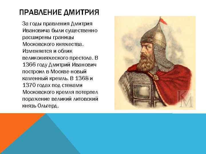 ПРАВЛЕНИЕ ДМИТРИЯ За годы правления Дмитрия Ивановича были существенно расширены границы Московского княжества. Изменяется